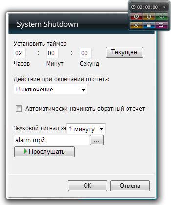настройки гаджета system shutdown