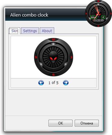 Alien combo clock